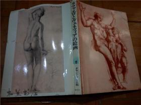原版日本日文大型美术画册 グランド世界美术第 12卷ラフアエロとヴエ ネツイアの 絵画 编集解说.高阶 秀尔  讲谈社 大8开硬精装 1976年一版一印