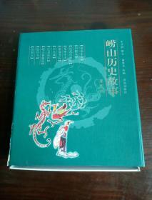 崂山历史故事/连环画  一套十册全