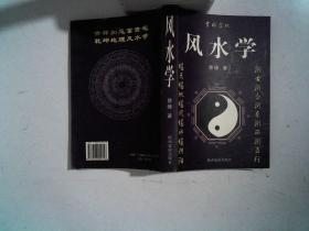 风水学  慧缘著  陕西旅游出版社