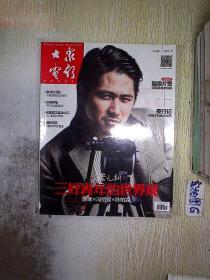 大众电影 2014 15