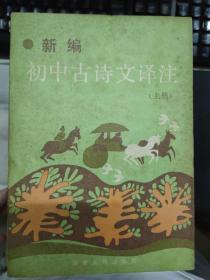 《新编初中古诗文译注(上册).》