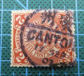 大清国邮政--蟠龙邮票--面值贰分--销邮戳1907年9月17日(CANTON)广州小圆戳