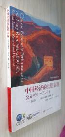 中国经济的长期表现:公元960-2030年