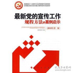 《最新基层党务工作规程方法与案例启示》