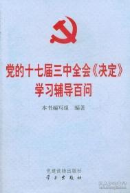 《党的十七届三中全会<决定>学习辅导百问》