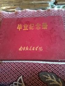 南京铁道医学院:毕业纪念册(1986年)