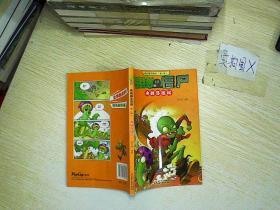 植物大战僵尸(1)极品爆笑漫画.第1辑  决战马拉松