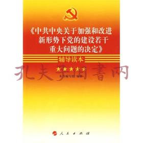 《<中共中央关于加强和改进新形势下党的建设若干重大问题的决定>辅导读本》
