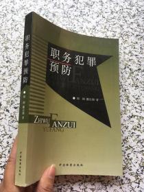 中国检察出版社