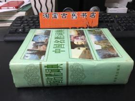 中国名胜词典【  第二版