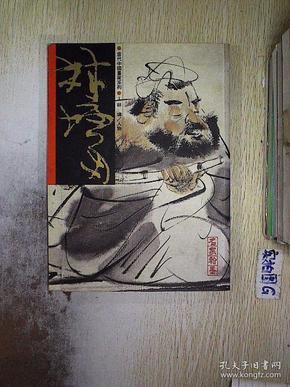 名家翰墨 - 当代中国画家系列1 --- 林墉人物