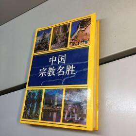 中国宗教名胜 【精装】【 9品 +++ 正版现货 自然旧 实图拍摄 看图下单】