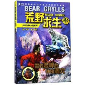 F5雪豹险峰的神秘洞穴(拓展版)/荒野求生少年生存小说系列