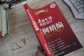Java课程设计案例精编