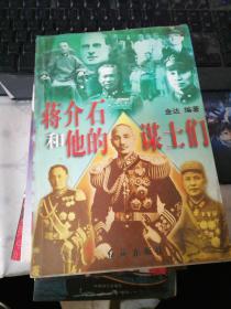 蒋介石和他的谋士们