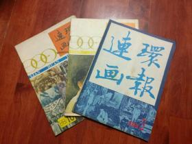 连环画报 【1988年第3、9、10期】3本合售,品相以图片为准