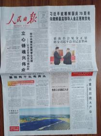 人民日报【习近平电贺朝鲜国庆70周年】