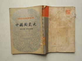 中国文化史丛书-中国陶瓷史