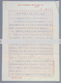 著名摄影艺术家、原北影副院长、中国摄影家协会名誉主席 吴印咸 1968年复写件手稿《关于徐敏在东京的情况材料》一份四页 HXTX108836