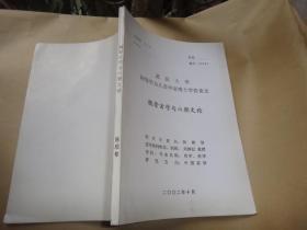 陈顺智教授早期博士毕业论文《魏晋玄学与六朝文论 》  签名赠送刘纲纪教授