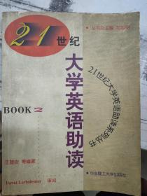 《21世纪大学英语助读 BOOK 2》