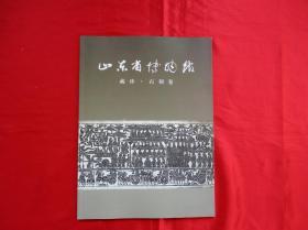 山东省博物馆 藏珍·石刻卷  鲁文生主编  山东文化音像出版社 2004年版 品佳正版
