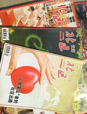 社区杂志2010年11上,11下,12,三本合售