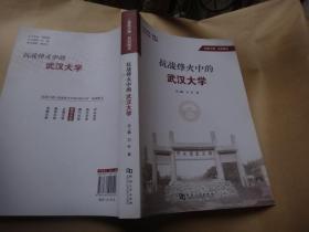 抗战烽火中的武汉大学