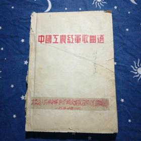 中国工农红军歌曲选付印送审稿