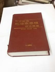 半世纪来毛泽东思想研究概览