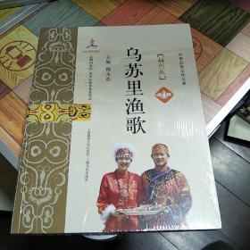 乌苏里渔歌:赫哲族