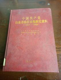 中国共产党山东省临沂市组织史资料  1987-1998