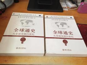 全球通史:从史前史到21世纪(第7版修订版)(上.下册)