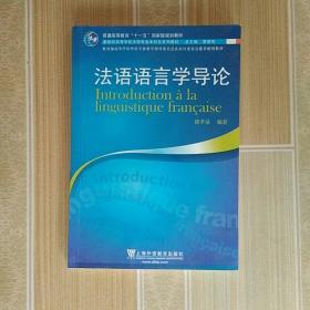 法语语言学导论
