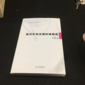 语法化与汉语时体研究