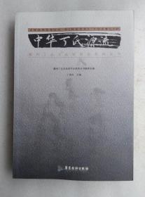 中华丁氏源流 赣州丁氏文化研究会系列丛书
