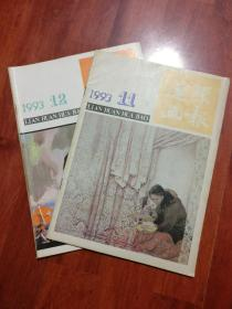 连环画报 【1993年第11、12期】2本合售,品相以图片为准