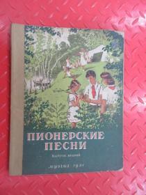 俄文少先队歌曲 2