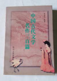 中国古代文学名作三百篇