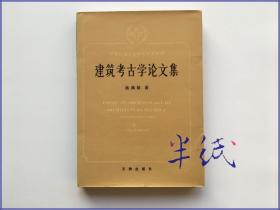 杨鸿勋 建筑考古学论文集 1987年初版精装