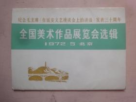 纪念毛主席《在延安文艺座谈会上的讲话》发表三十周年·全国美术作品展览会选辑(活页全16张)