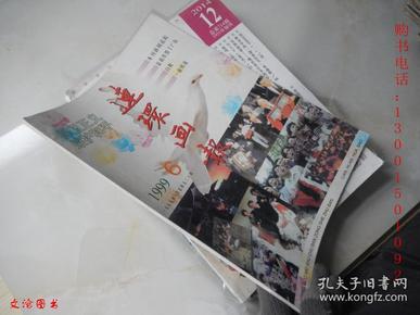 连环画报1999年第6期