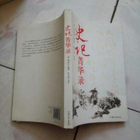 史记菁华录【清.姚祖恩编写 朱自清序】2008一版一印