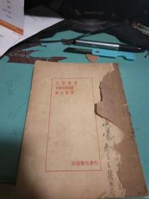 怎样修学 民国原版 1933年 缺正面书皮