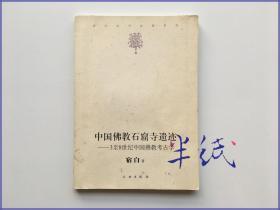 宿白 中国佛教石窟寺遗迹 3至8世纪中国佛教考古学 2010年初版