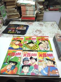 日本原版32开漫画日文原文日语--  あした天气になあれ(共6本合售)