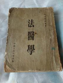 法医学    (一九五五年一版一印)