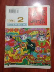 连环画报 【1994年第2、3、8、11期】4本合售,品相以图片为准