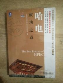 中国式企业管理研究丛书  哈电成功之道