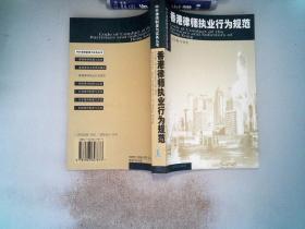 香港律师执业行为规范
